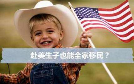 美国生孩子最新政策之赴美生子后父母该怎么依亲移民?